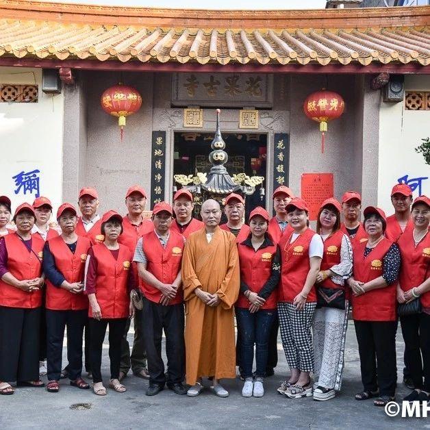棉湖花果寺第八期:献爱心慈善公益活动