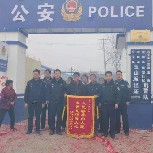 厚镇赵某儿子3岁时被拐,25年后终被蓝田警方寻回!