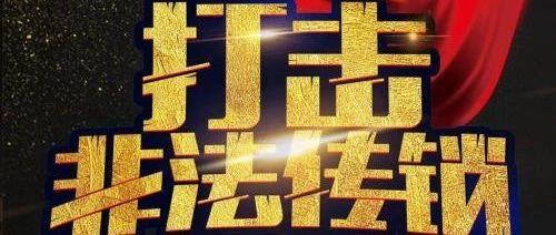 """大港五小打击""""非法传销""""知识宣传"""