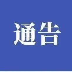 因疫情防控履�不力,河南商丘虞城�h多人被�理!