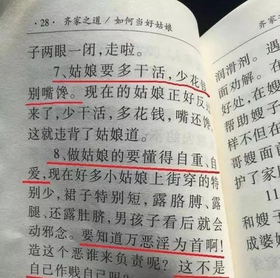 """""""姑娘要多干活少花钱别嘴馋""""?民政局发的新人手册雷翻网友…"""
