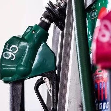 车主速看!油价又要变…