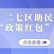 """�州二七�^助民助企""""政策�t包""""�砹�!"""