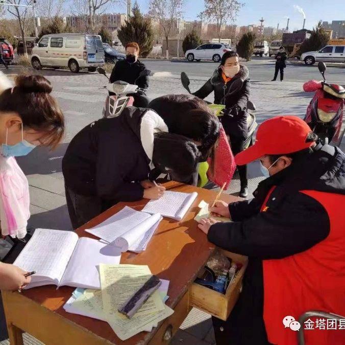 【青·动态】抗击疫情,金塔社区青年在行动!