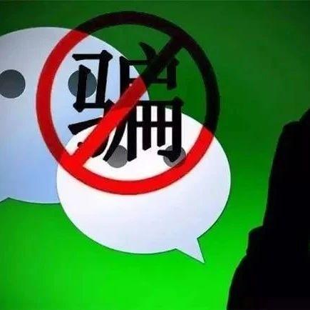 防微信网络诈骗温馨提示的五大骗局有哪些?辛集人注意啦!