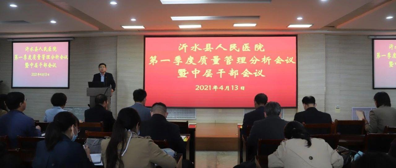 提升内涵建设创新引领发展――沂水县人民医院召开第一季度质量管理分析会,