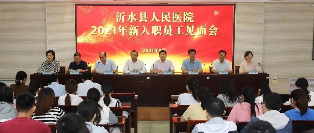 """凝""""新""""聚力!沂水县人民医院举行2021年新入职员工见面会"""