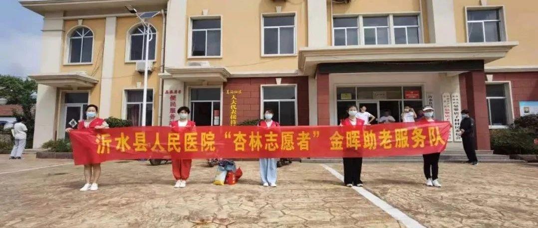 """沂水县人民医院团委组织开展""""金晖助老""""志愿服务"""