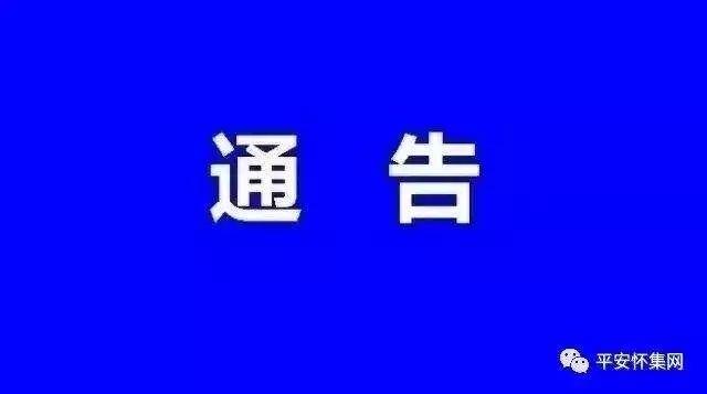 通告丨关于岷县公安局交警大队停电期间暂停业务办理的通告