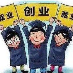 ?#23391;?#24687;!重庆高校贫困毕业生可申请每人800元求?#25353;?#19994;补贴
