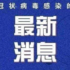 修水取消县内国道、省道、县乡公路卡点(重点管控区除外)