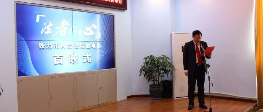 铁力市法院举行微电影《法者仁心》首映式暨开播新闻发布会