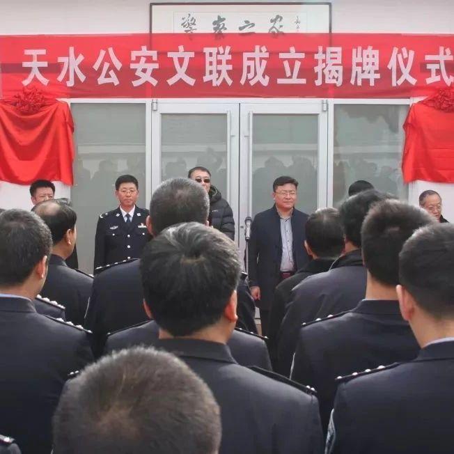天水公安文�12月7日正式成立