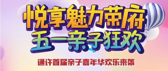 未来・荣府|通许首届五一亲子嘉年华狂欢来袭!