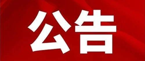 永丰县选聘乡镇敬老院院长、会计公告