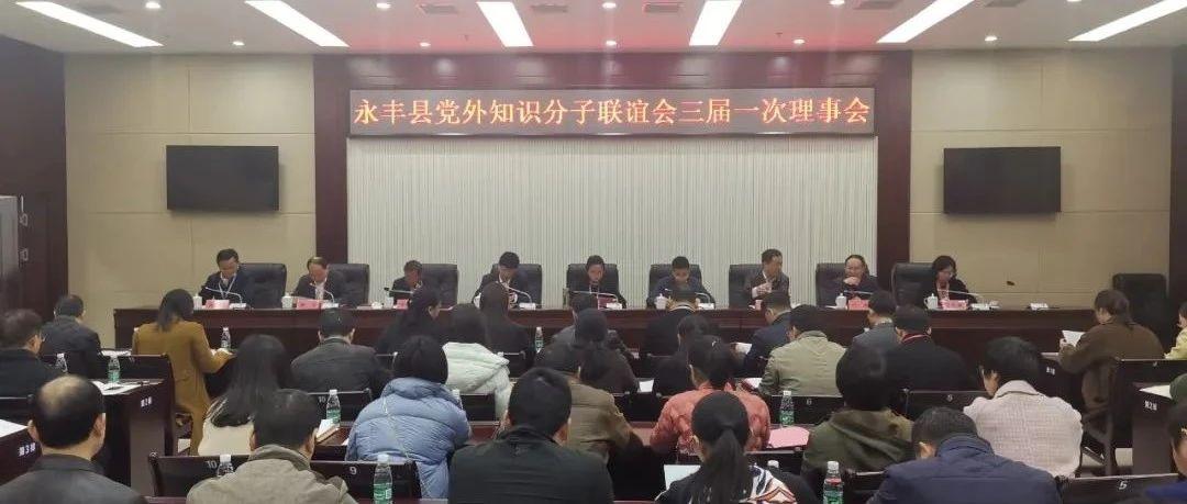 我县召开党外知识分子联谊会三届一次理事会