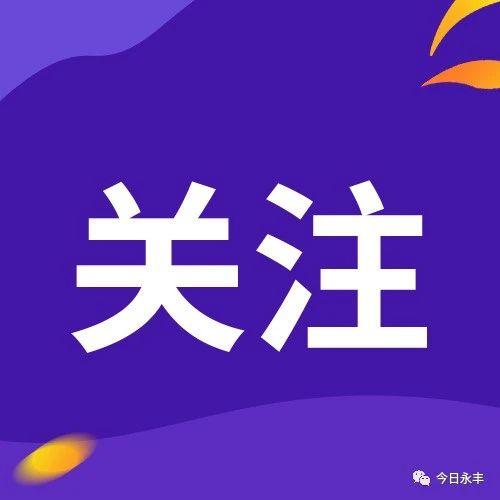 6个督查组来了!江西省教育厅将严查这些行为!(附举报电话)