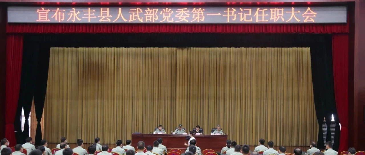 宣布我县人武部党委第一书记任职大会召开
