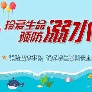 【提醒】防溺水安全知�R