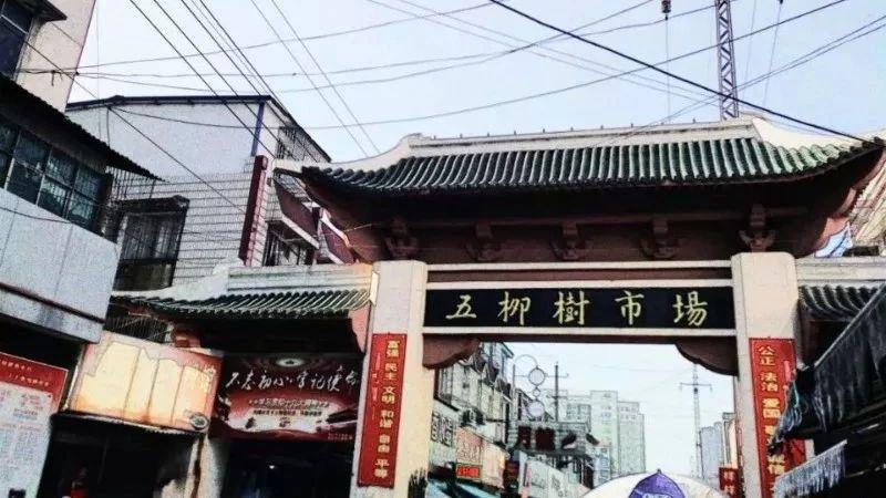 枝江热线文学家园|五柳树市场