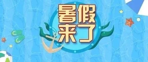 官宣!郑州中小学6月25日起放暑假!