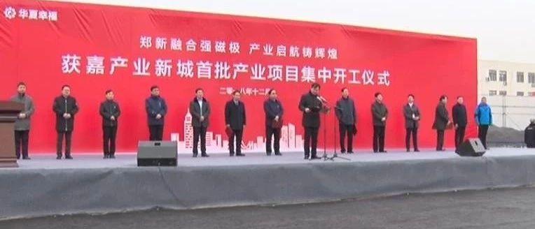 【今日关注】华夏幸福获嘉产业新城首批产业项目集中开工