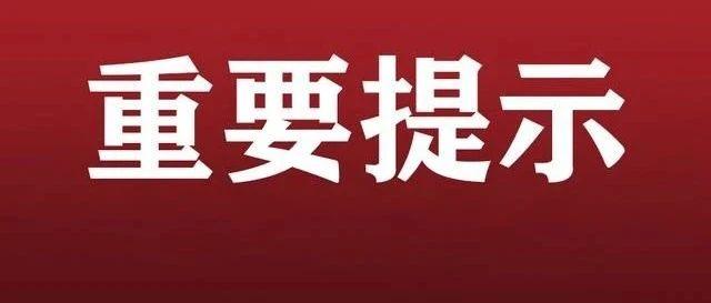 【疫情】郑州市新冠肺炎疫情防控领导小组办公室发布重要提示