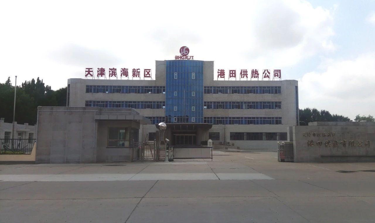 第二矿区办公楼变身港田供热公司