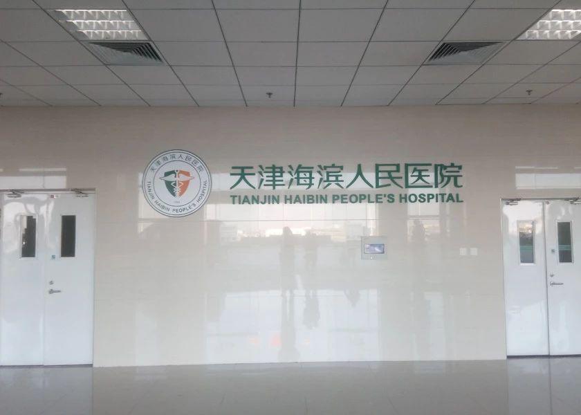 6月5日,海滨医院完成两例无痛分娩