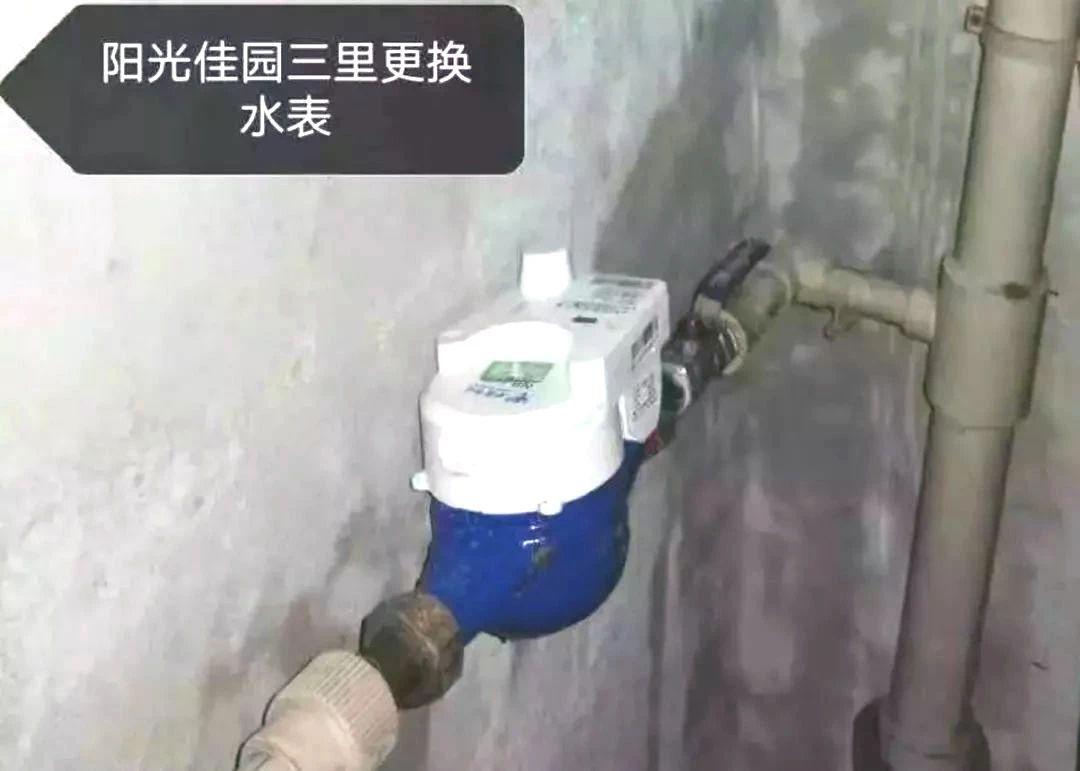 大港油田第三批更换水表的通知