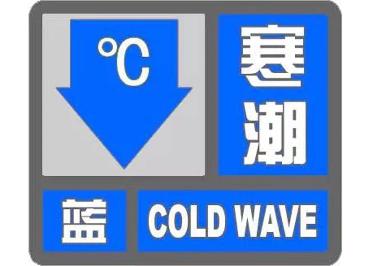 寒潮�A警:8�大�L、降��10℃