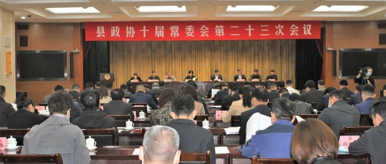 县政协十届常委会第二十三次会议召开
