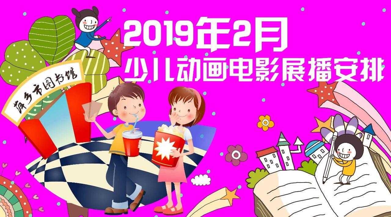 萍�l市�D���^2019年2月少��赢��影展播安排