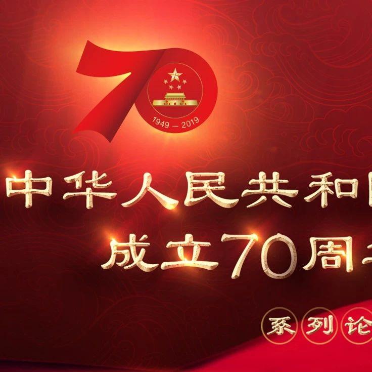 �c祝中�A人民共和��成立70周年系列���第五�龌�优e行