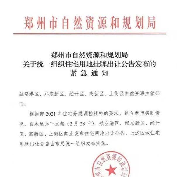 郑州航空港区29宗土地终止挂牌与这个政策有管