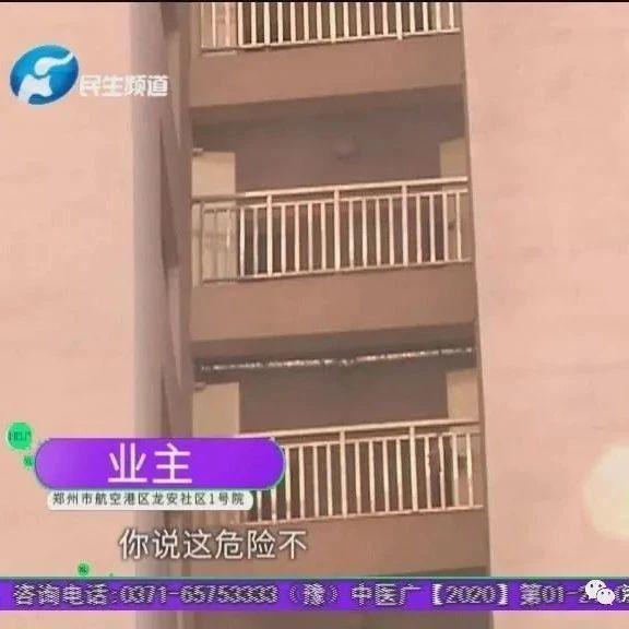 郑州港区这个小区上电视了,这栏杆,晃的太吓人了……