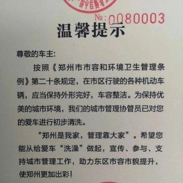"""对路边停放的脏车,郑州将全市推行""""强制免费洗车""""!"""