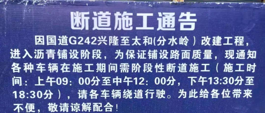 通告:奉��d隆���道G242�嗟朗┕�