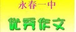 永春作家(256)永春一中优秀作文(三)