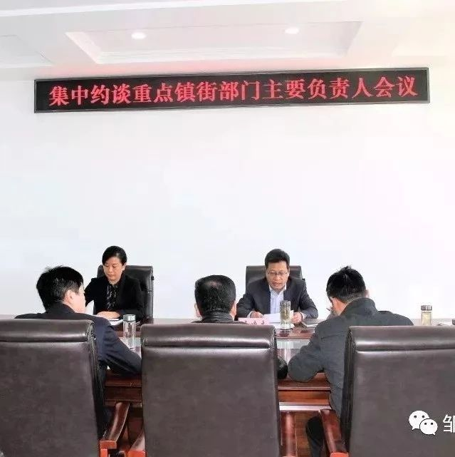 【要闻】邹城市纪委监委集中约谈重点镇街部门主要负责人