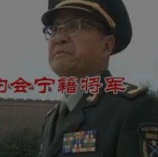 厉害了!甘肃状元县走出去的大将军!骄傲!