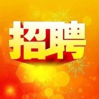 泰�_街道�C合�谭ù箨�招聘38人