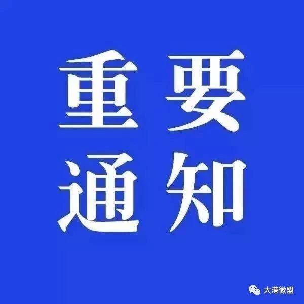 天津所有公务人员,27日0点前返岗,停止假期!