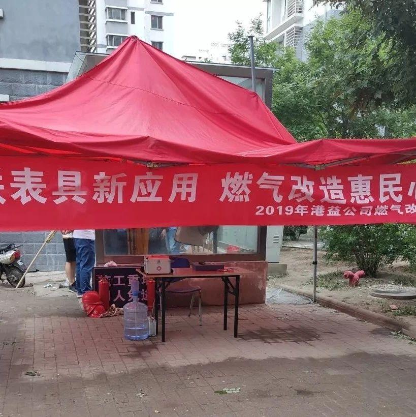 2019年大港�|部燃�馀f管�W改造工程全面���