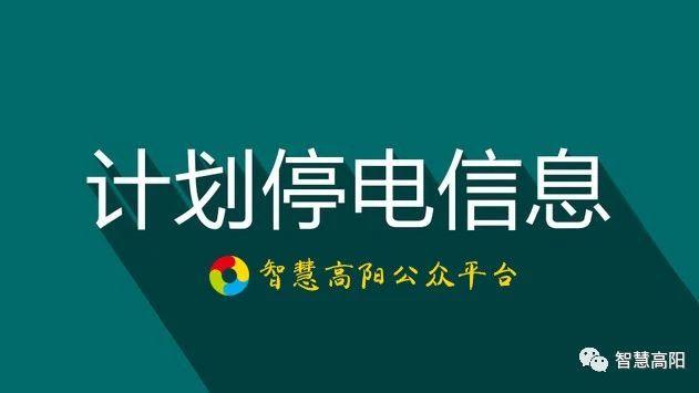 【高阳计划停电通知】2018年06月15日-6月24日