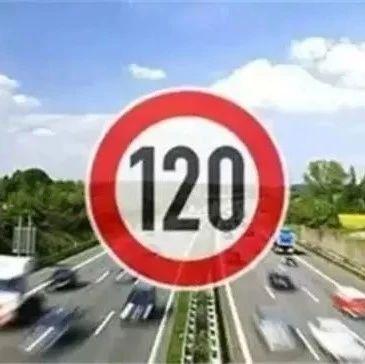 我国高速为什么最高限速120km/h?答案终于清楚了