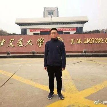济宁市一名初中生考入西安交大少年班,喜获本硕连读