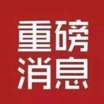 刚刚批了:邹城这2个村庄的土地将被征收!
