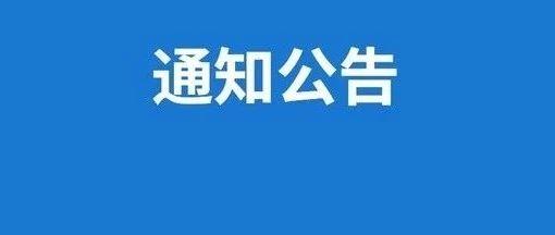 """80个事业编岗位!邹城""""优才计划""""报名公告!"""