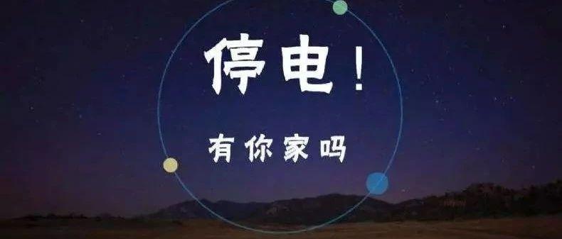 邹城停电通知(4月11日)扩散周知